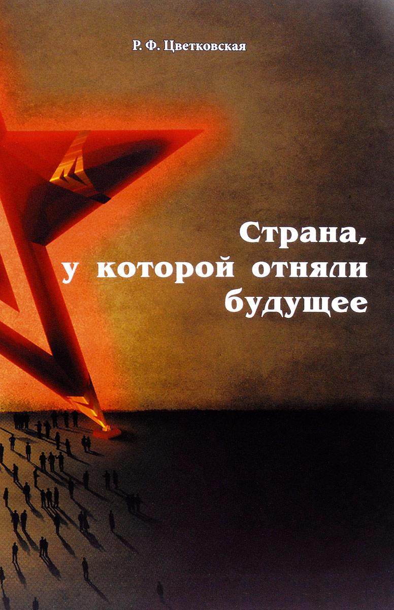 Р. Ф. Цветковская Страна, у которой отняли будущее. Подлинные материалы того времени