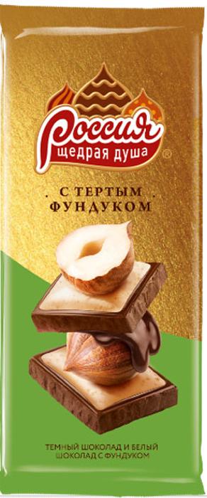 Россия-Щедрая душа! темный и белый шоколад с фундуком, 85 г12319398Продукты марки содержат большое количество натурального какао порошка. Это говорит о качестве. Этот ингредиент отличает шоколад от соевой плитки. Он очень полезен для организма. Употребление изделий с высоким содержанием какао порошка благотворно влияет на работу мозга, повышает настроение, избавляет от депрессии. Небольшое количество шоколада по утрам гарантируют хорошее настроение и самочувствие на весь рабочий день. Полезно употреблять такой продукт школьникам во время экзаменов.