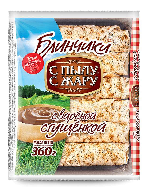 С Пылу с Жару Блинчики с вареной сгущенкой, 360 г блины и блинчики
