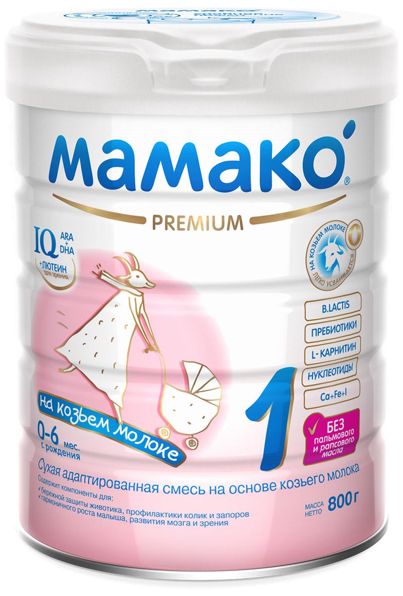 Мамако Premium сухая молочная смесь на основе козьего молока для детей от 0 до 6 месяцев, 800 гУТ-00000065Формула смеси Мамако-1 Premium максимально приближена к грудному молоку по жировому и аминокислотному профилю, легко усваивается и обеспечивает гармоничное развитие малыша.Смесь Мамако-1 Premium содержит необходимые компоненты:Для профилактики колик и запоров:- Пребиотики + пробиотики восстанавливают баланс микрофлоры, нормализуют работу кишечника- L-карнитин улучшает обмен веществ, способствует усвоению жировых и белковых компонентов смеси- жировые глобулы козьего молока и отсутствие пальмового масла способствуют формированию мягкого стула, подобного стулу детей на грудном вскармливании.Для развития интеллекта и зрения:- IQ комплекс в Мамако-1 Premium улучшает познавательную активность и защищает глаза ребенка в период формирования зрения. Компоненты IQ комплекса содержатся в грудном молоке, но не вырабатываются в организме малыша, ребенок их может получить только с питанием.Для гармоничного роста:- Комплекс Ca+Fe+I способствует профилактике рахита, дефицита железа и йода, а уникальные компоненты козьего молока повышают биодоступность макро- и микроэлементов.- 5 нуклеотидов в Мамако-1 Premium укрепляют иммунитет, оберегают организм малыша от вирусов и бактерий. Особенности:- Без пальмового масла - Без рапсового масла- Без крахмала- Без глютена- Без ГМО- Не содержит коровьего молока