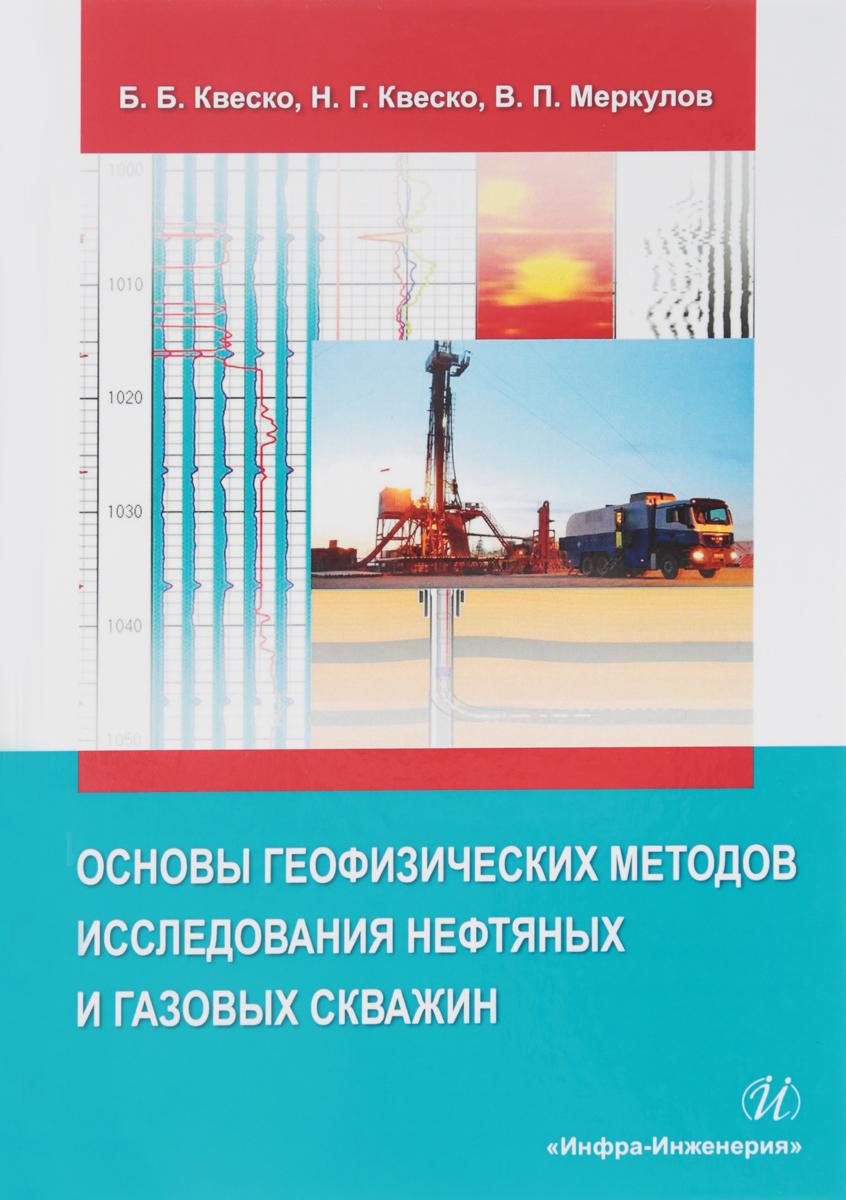 Б. Б. Квеско, Н. Г. Квеско, В. П. Меркулов Основы геофизических методов исследования нефтяных и газовых скважин