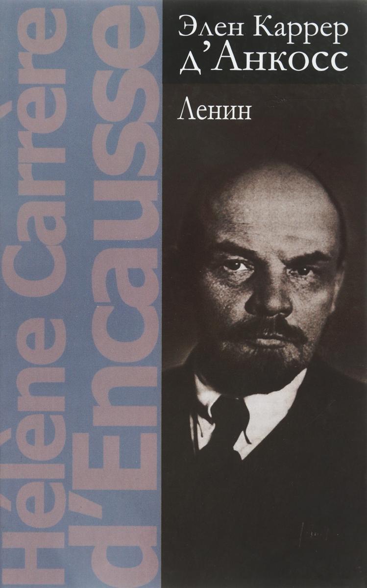 Эллен Каррер д'Анкосс Ленин ленин в ленин о троцком и троцкизме из истории ркп б