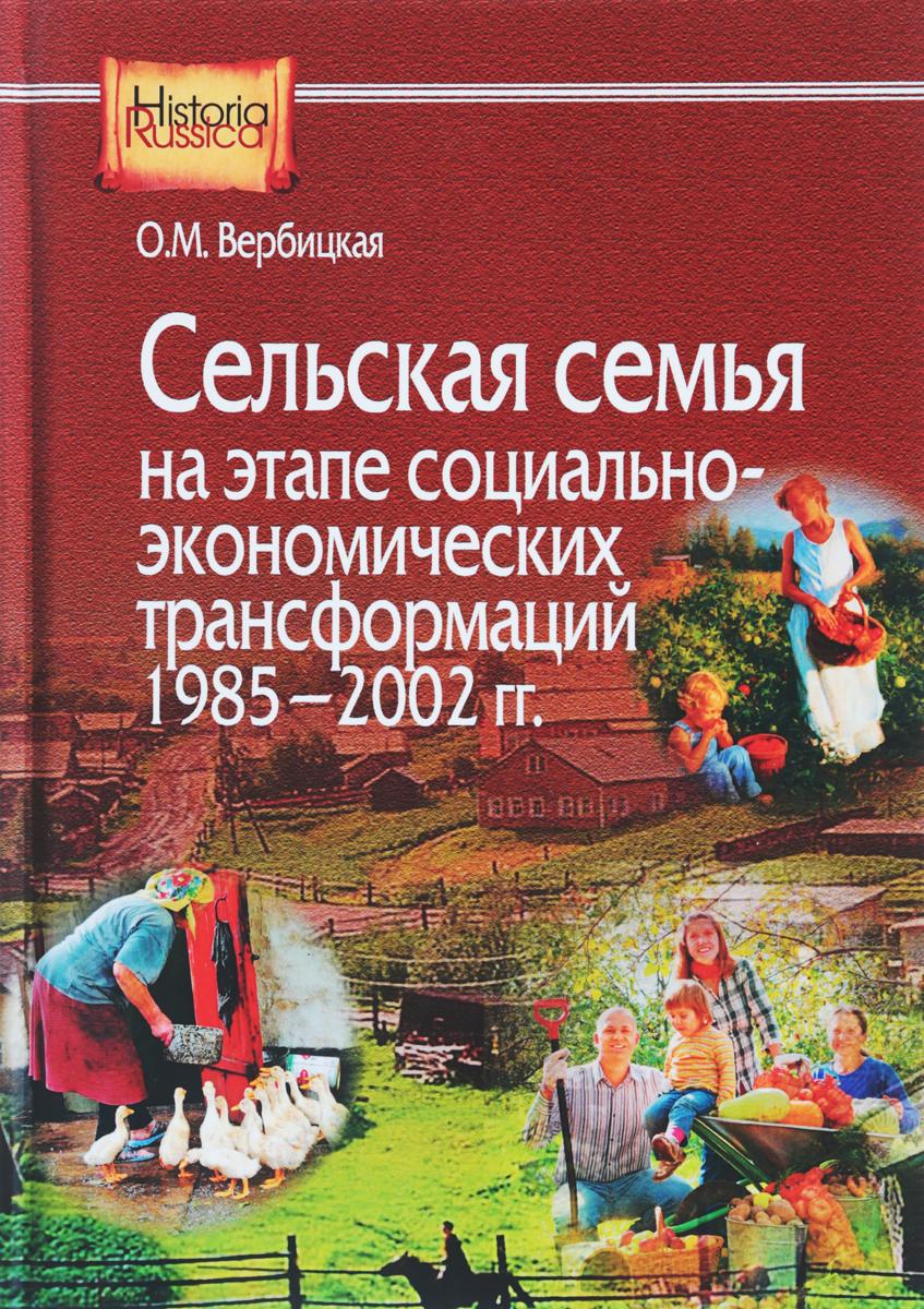 Сельская семья на этапе социально-экономических трансформаций 1985-2002. О. М. Вербицкая