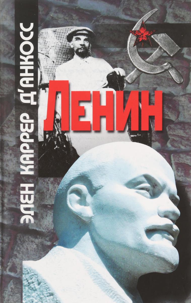 Элен Каррер д'Анкосс Ленин ленин в ленин о троцком и троцкизме из истории ркп б