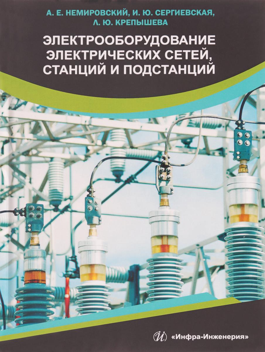 Электрооборудование электрических сетей, станций и подстанций