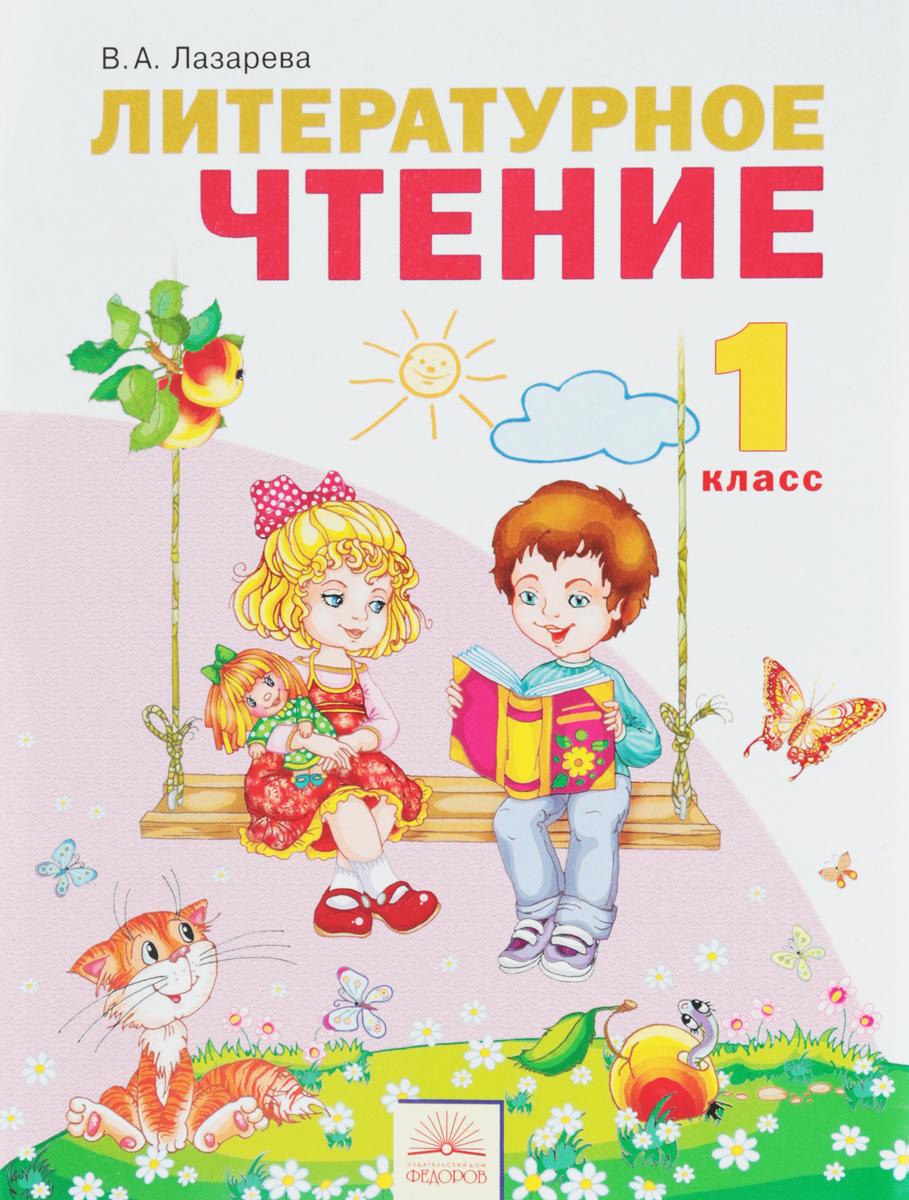 В.А. Лазарева Литературное чтение. 1 класс. Учебник лазарева и лось в облаке