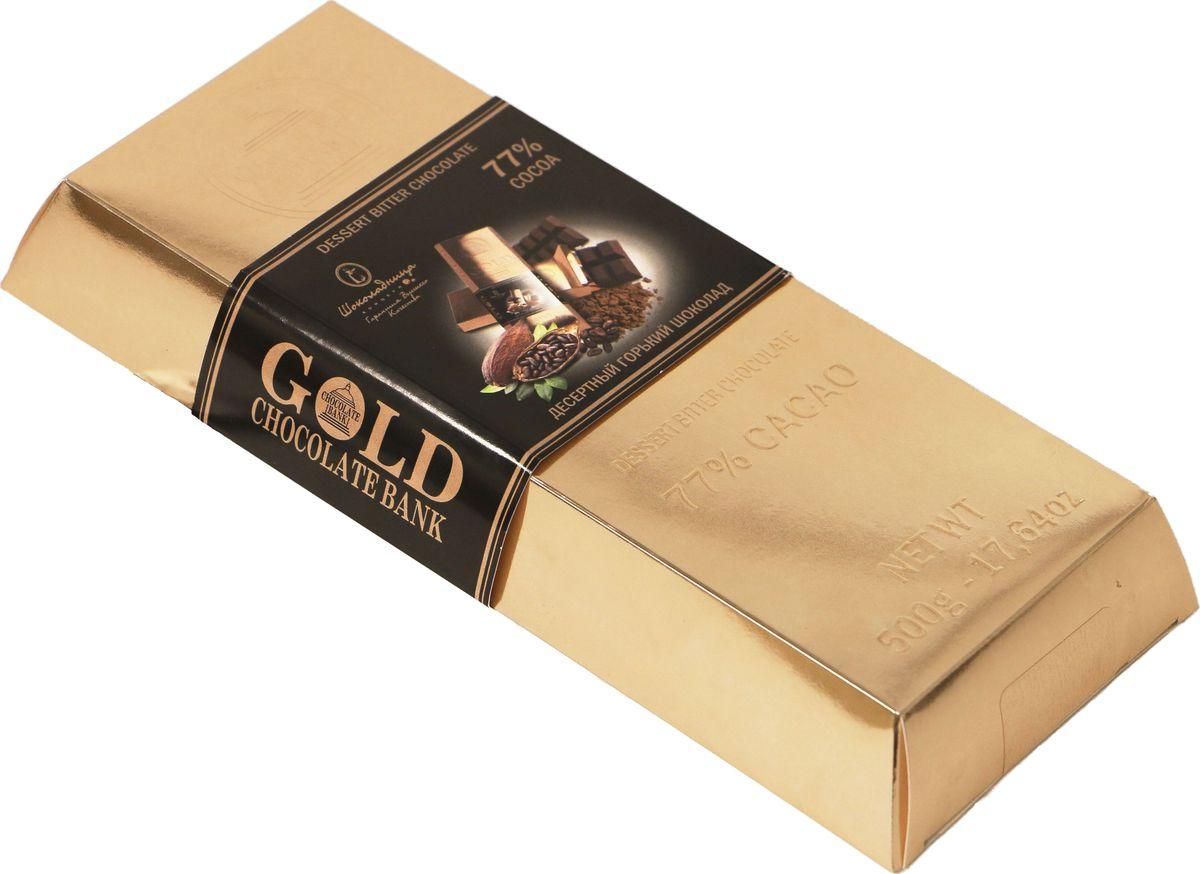 Шоколадный слиток горький десертный, 500 гИТ_Ф8002415Десертный горький шоколад с вафельной крошкой. Это отличный подарок для близкого человека!