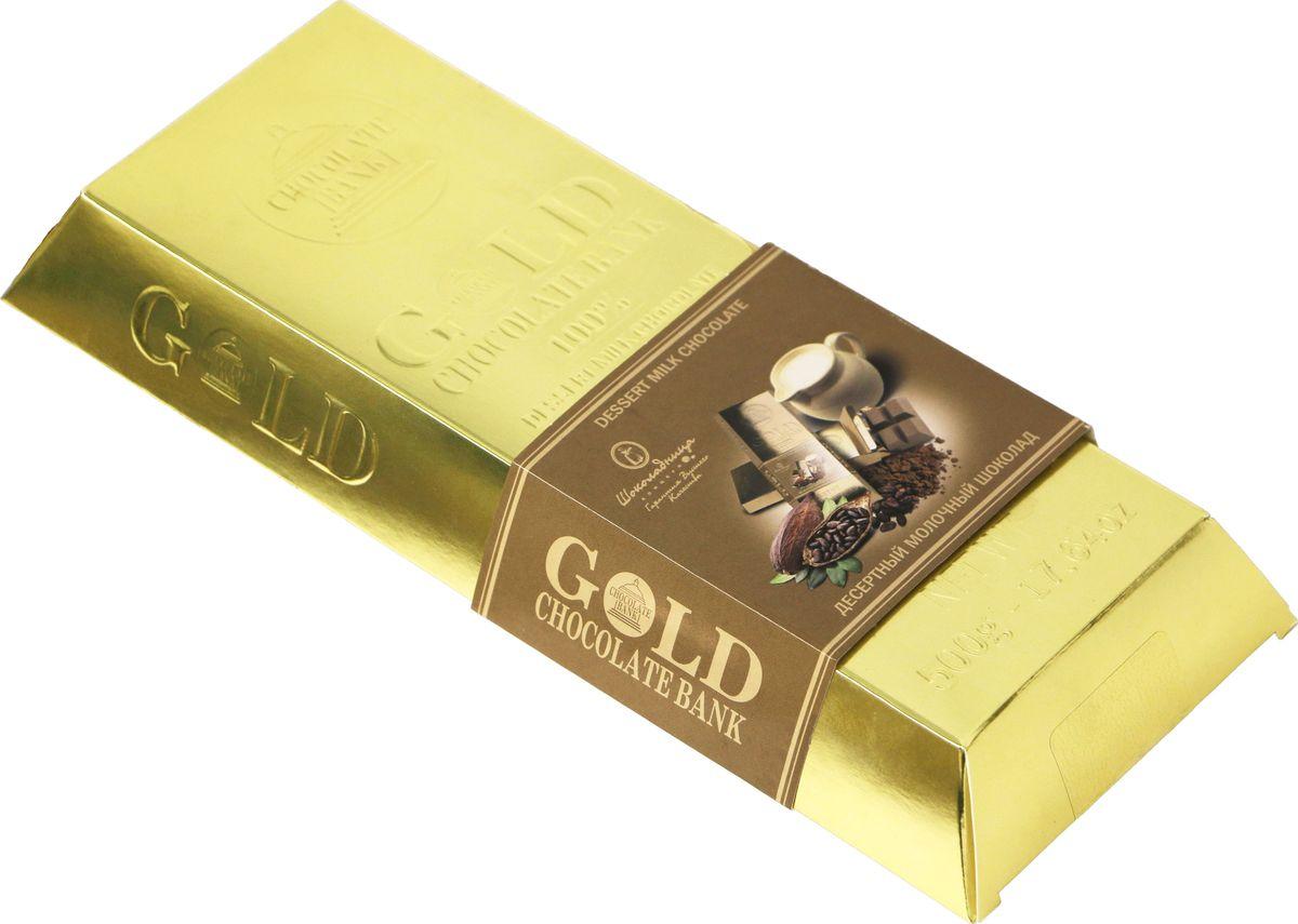 Шоколадный слиток молочный десертный, 500 гИТ_Ф8002414Шоколадный слиток молочный десертный - отличный подарок для близкого человека! Он обрадует получателя нежным вкусом и креативным оформлением.