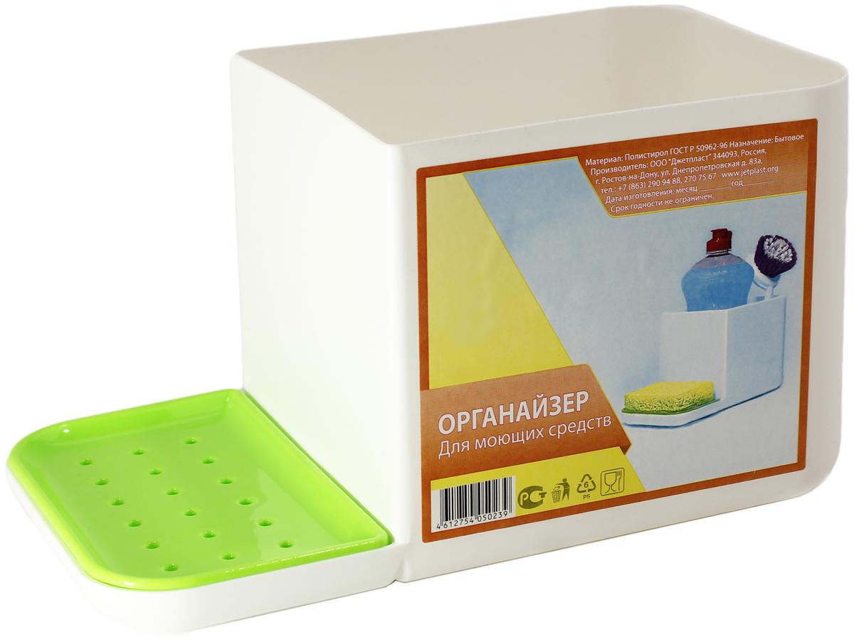 Органайзер для моющих средств JetPlast, цвет: белый, 21 х 10,5 х 10,5 см4612754050239Органайзер для моющих средств JetPlast - стильное решение для организации пространства накухне и в ванной возле раковины. Органайзер подходит для хранения тряпок, губок, моющихсредств. Создайте гармонию в вашем доме.