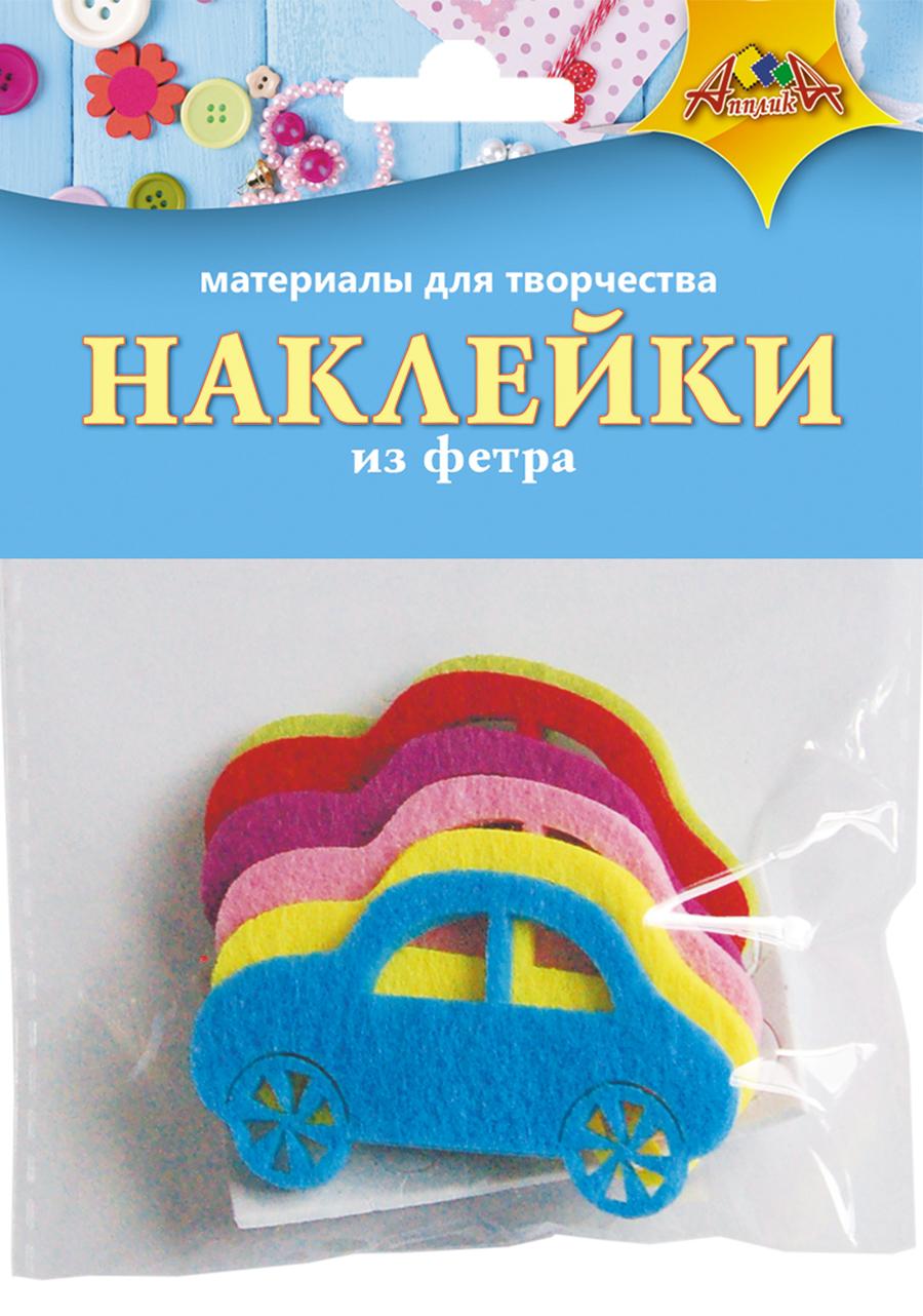 Апплика Набор материалов для творчества Наклейки из фетра Машинки набор для творчества альт декоративные наклейки из фоамирана набор 16 фиалки