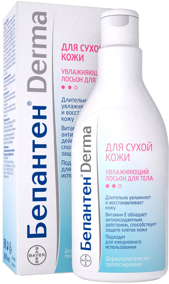 Бепантен Derma Увлажняющий лосьон для тела, 200 мл увлажняющий лосьон для тела maxam 200 мл