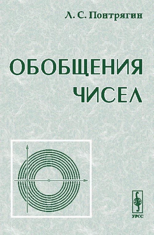 Л. С. Понтрягин Обобщения чисел алгебра комплексных чисел в геометрических задачах