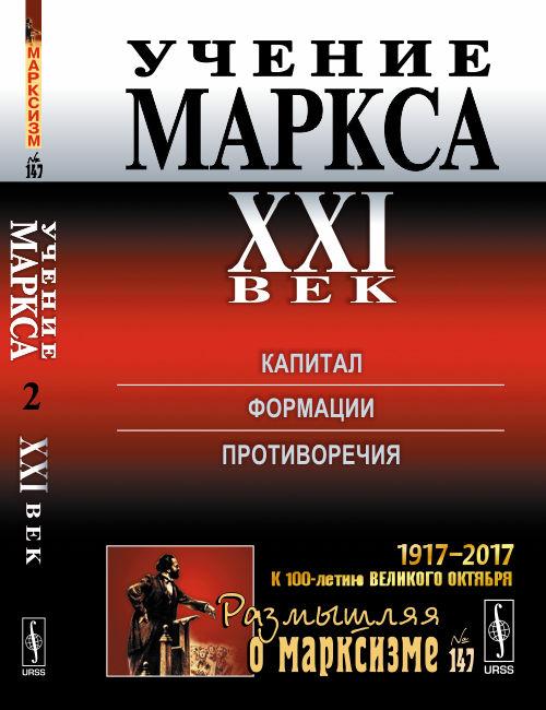 Учение Маркса. XXI век. Капитал. Формации. Противоречия марксизм и современность 1 1995