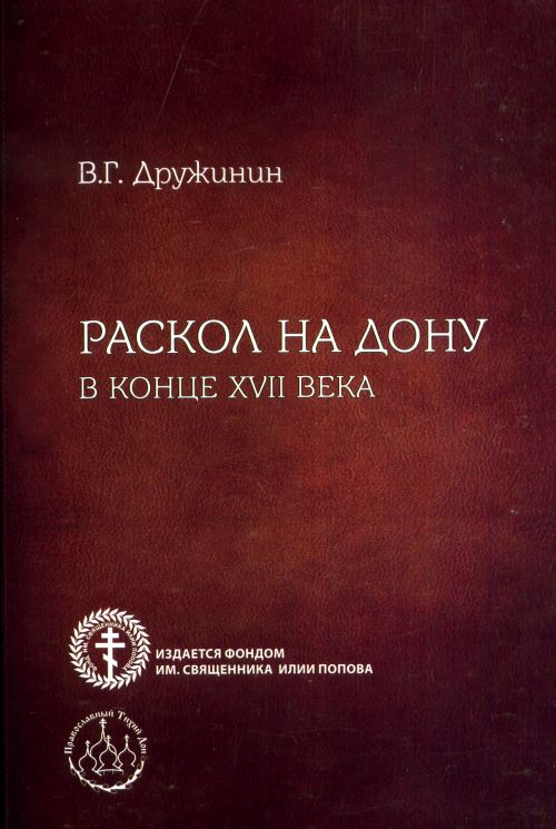 В. Г. Дружинин Раскол на Дону в конце XVII века. Исследование