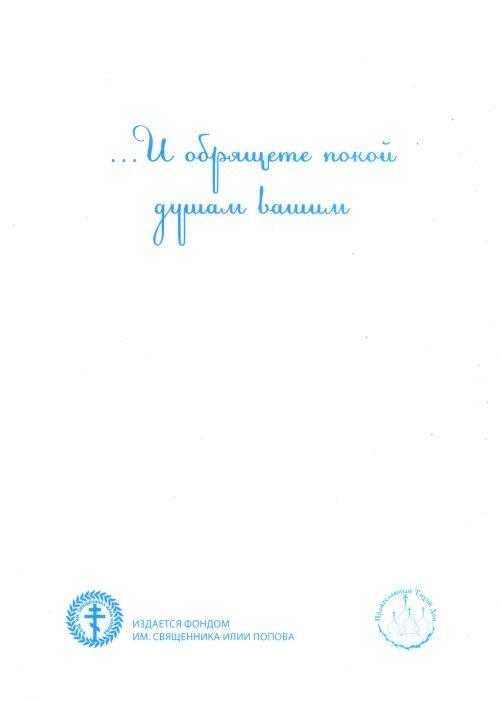 Е. В. Росинская …И обрящете покой душам вашим автомасла лукоил в ростове