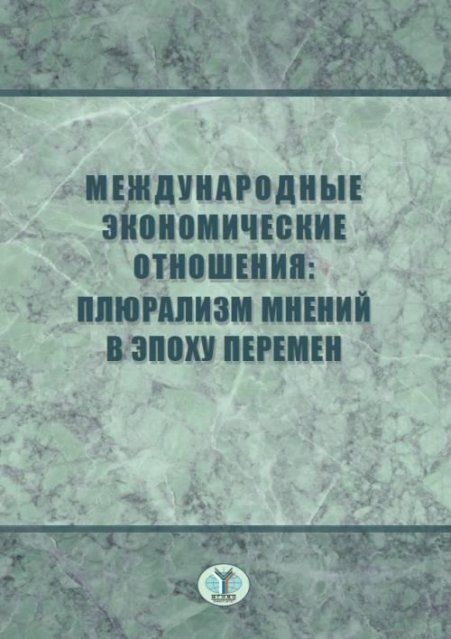 Zakazat.ru: Международные экономические отношения. Плюрализм мнений в эпоху перемен