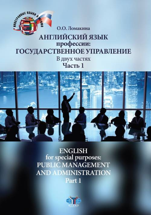 О. О. Ломакина Английский язык профессии. Государственное управление. В 2 частях. Часть 1 / English for special purposes: public management and administration: Part 1: Level B2.