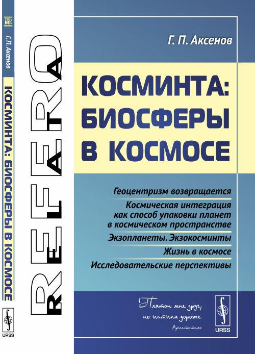 Г. П. Аксенов Косминта. Биосферы в космосе