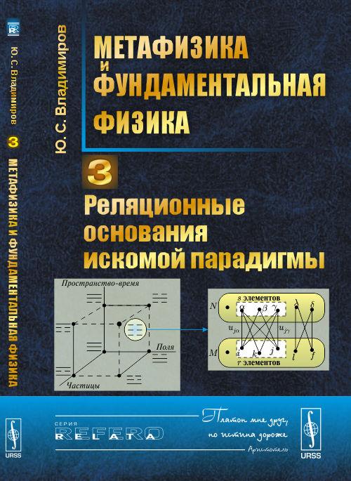 Метафизика и фундаментальная физика. Реляционные основания искомой парадигмы. Ю. С. Владимиров