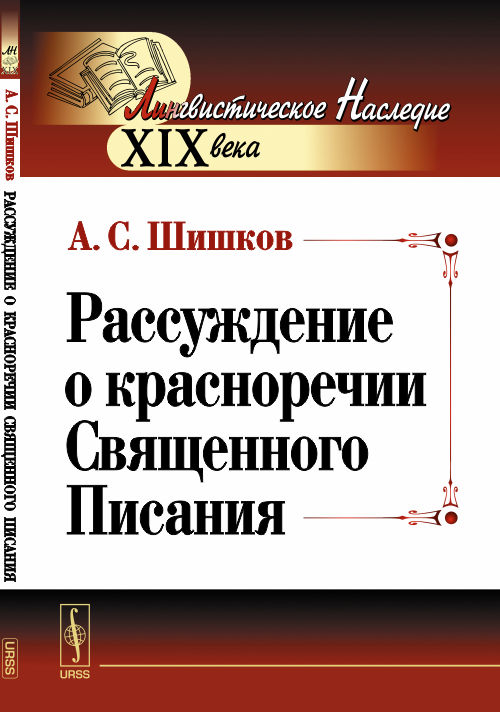 Рассуждение о красноречии Священного Писания. А. С. Шишков