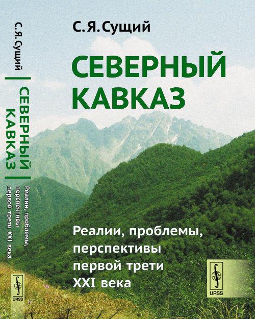 С. Я. Сущий Северный Кавказ. Реалии, проблемы, перспективы первой трети XXI века