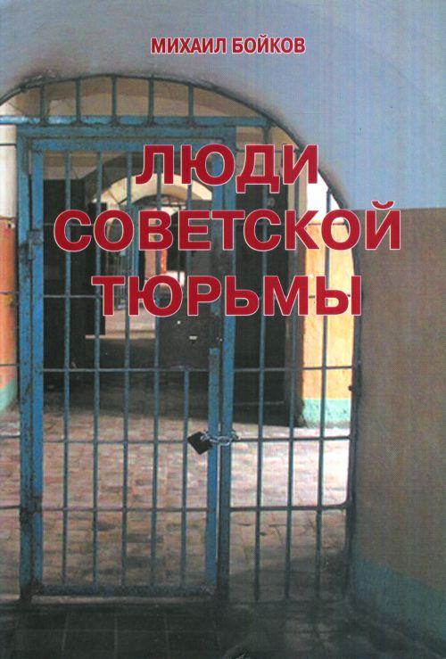 Люди Советской тюрьмы