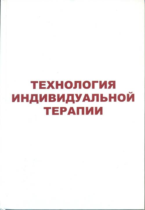В. А. Лищук, Д. Ш. Газизова. Технология индивидуальной терапии