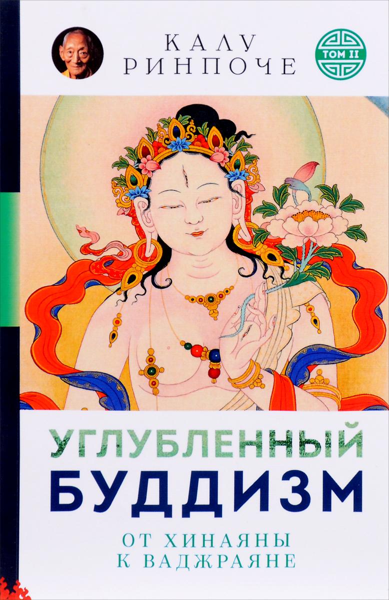 Калу Ринпоче Углубленный буддизм. Том 2. От Хинаяны к Ваджраяне калу ринпоче восходящее солнце мудрости