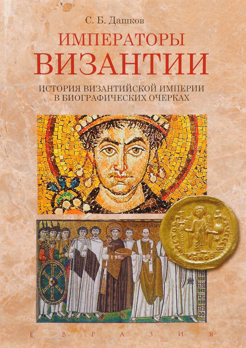 Императоры Византии. С. Дашков