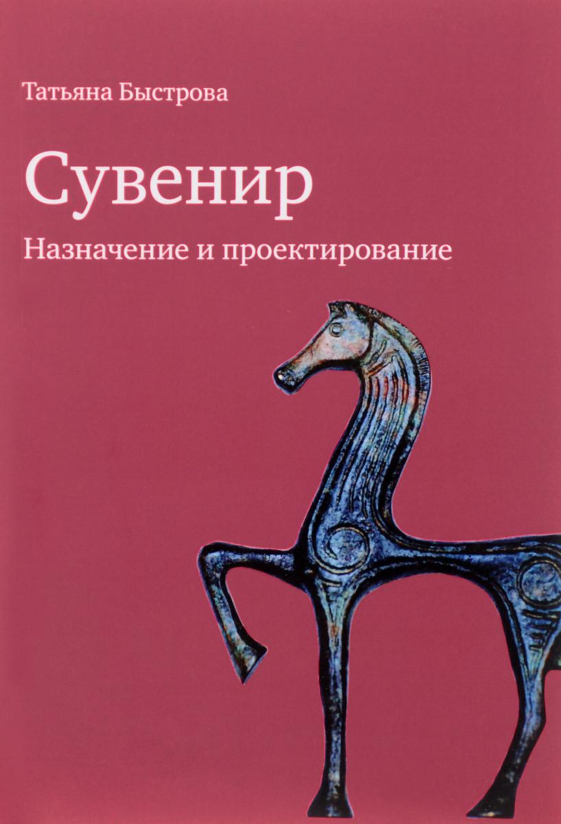 Т. Быстрова Сувенир. Назначение и проектирование