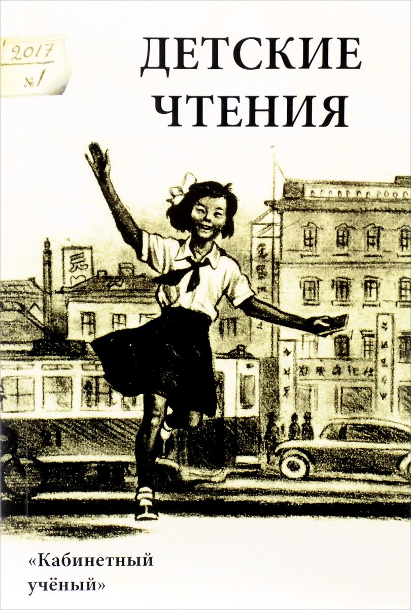Детские чтения. Альманах, №11, 2017 цена