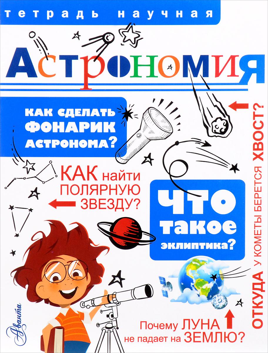 Волцит Петр Михайлович Астрономия