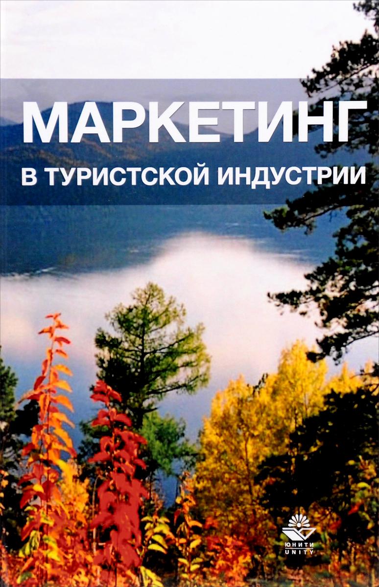 Юрий Кожаев Маркетинг в туристической индустрии. Учебное пособие