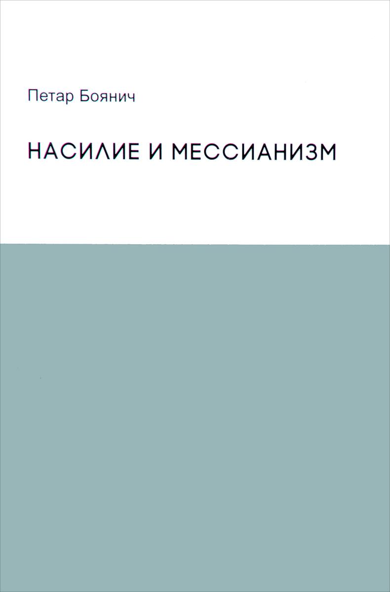Петар Боянич Насилие и мессианизм