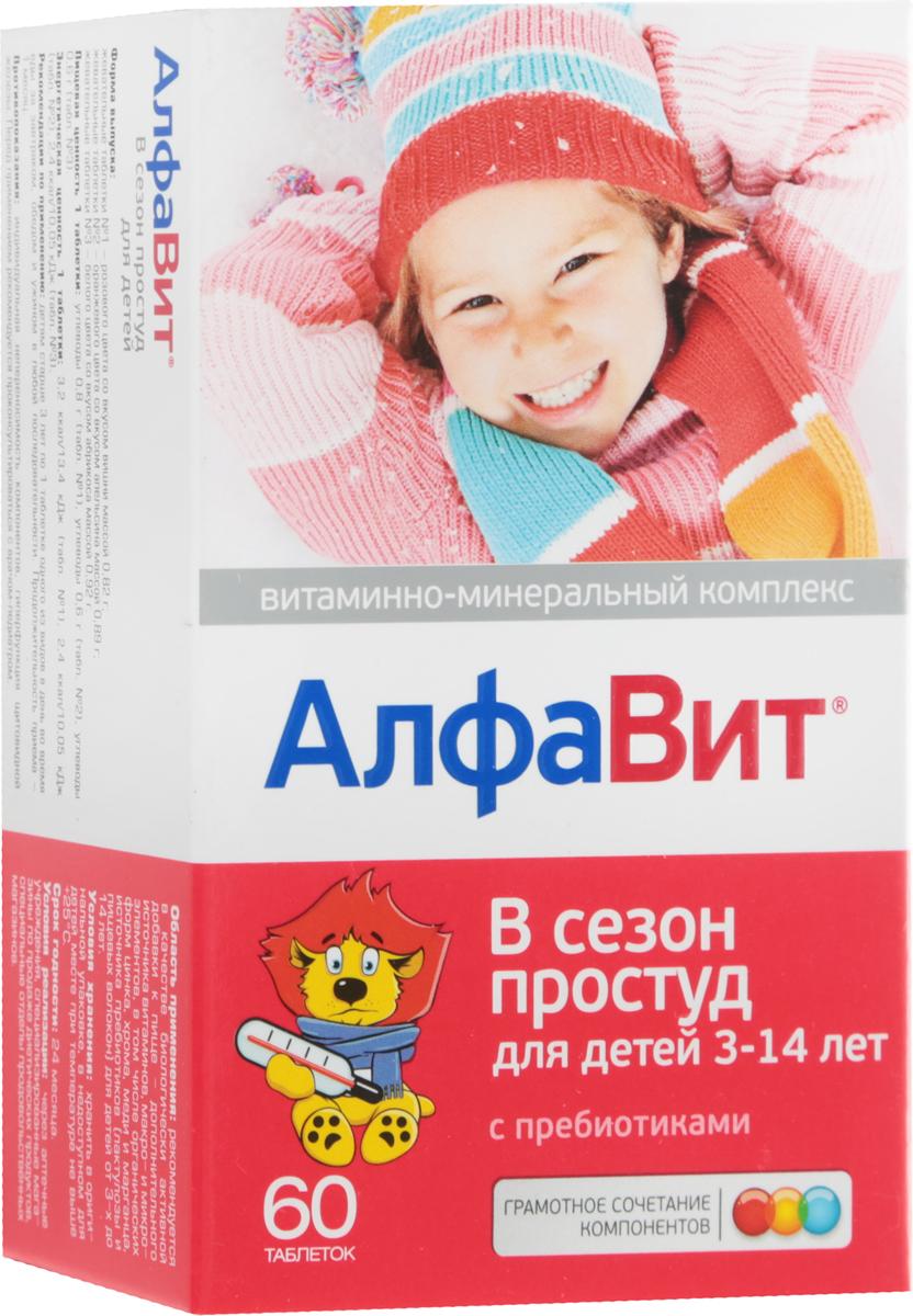 Витаминно-минеральный комплекс АлфаВит В сезон простуд, для детей, 60 таблеток212469Витамины для поднятия иммунитета детям нужны не меньше, чем взрослым, особенно в холодное время года. В этот период забота о здоровье ребенка у родителей на первом месте: они следят за режимом дня, правильным питанием, одет ли ребенок по погоде. Выбор детских витаминов для повышения иммунитета – тоже задача родителей (конечно, этот выбор должен быть подтвержден мнением специалистов).Требования к подобным препаратам высоки – с одной стороны они должны выполнять все функции полноценного витаминно-минерального комплекса, с другой – укреплять детский иммунитет, защищать ребенка от гриппа и простуды.АлфаВит В сезон простуд для детей – как раз из числа таких препаратов. Он предназначен для широкой возрастной группы детей – от 3 до 14 лет. Имея полноценный витаминно-минеральный состав, обеспечивает нормальный рост и развитие ребенка, укрепляет его иммунитет. Помимо витаминов и минералов в состав комплекса включены пребиотики, которые также способствуют укреплению иммунитета, а еще нормализуют микрофлору кишечника, в том числе после приема антибиотиков. Если другие витаминные комплексы для детей, укрепляющие иммунитет, предназначены только для того, чтобы защитить от болезни, то действие компонентов АлфаВит В сезон простуд для детей намного шире: их прием позволяет легче перенести заболевание, если ребенок все-таки заболел, ускоряет выздоровление, снижает вероятность осложнений или повторного заболевания.Товар сертифицирован.
