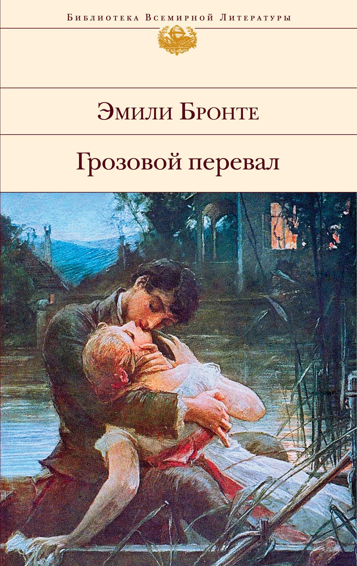 Эмили Бронте Грозовой перевал красавица и чудовище dvd книга
