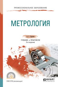 Сергеев Алексей Георгиевич Метрология. Учебник и практикум для СПО