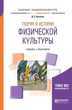 Теория и история физической культуры. Учебник и практикум для академического бакалавриата