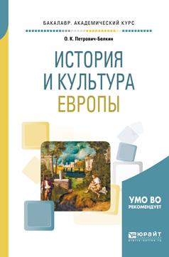 История и культура европы. Учебное пособие для академического бакалавриата