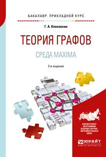 Теория графов. Среда maxima. Учебное пособие для прикладного бакалавриата