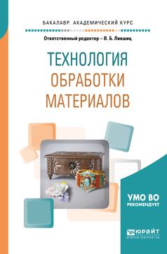 Лившиц Виктор Борисович(редактор) Технология обработки материалов. Учебное пособие для академического бакалавриата