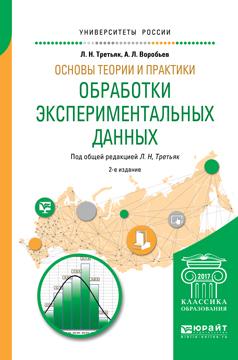 Основы теории и практики обработки экспериментальных данных. Учебное пособие