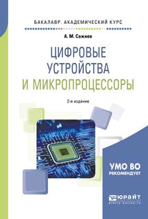 Цифровые устройства и микропроцессоры. Учебное пособие для академического бакалавриата