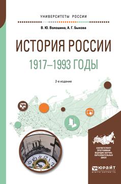История России. 1917—1993 годы. Учебное пособие для академического бакалавриата