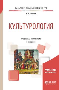 Zakazat.ru: Культурология. Учебник и практикум для академического бакалавриата. Горохов Владимир Фадеевич