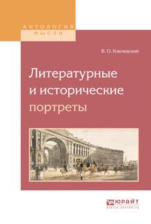 Ключевский Василий Осипович Литературные и исторические портреты с н шубинский исторические портреты