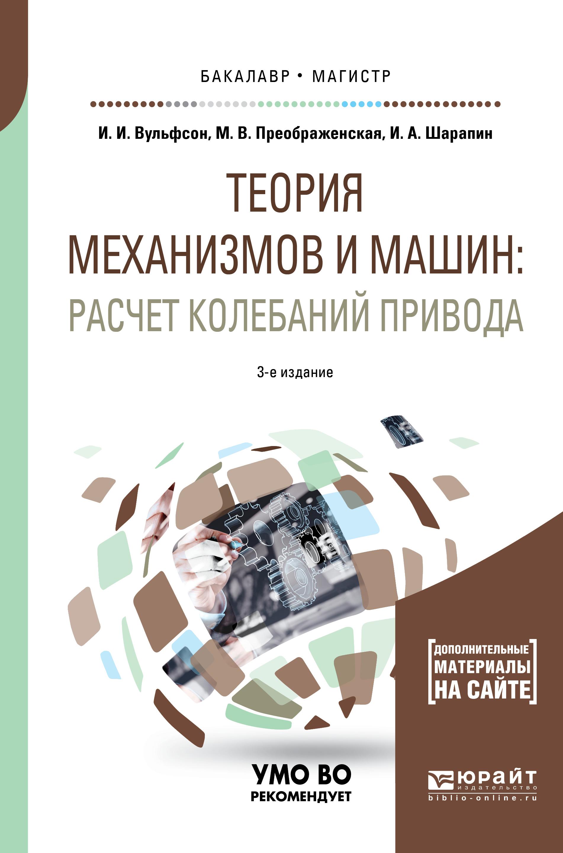 Теория механизмов и машин: расчет колебаний привода. Учебное пособие для бакалавриата и магистратуры