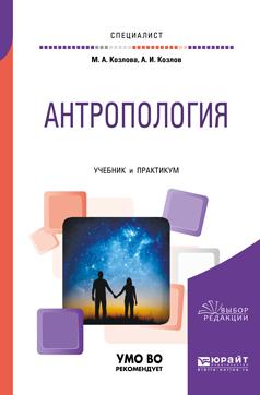 Антропология. Учебник и практикум для вузов