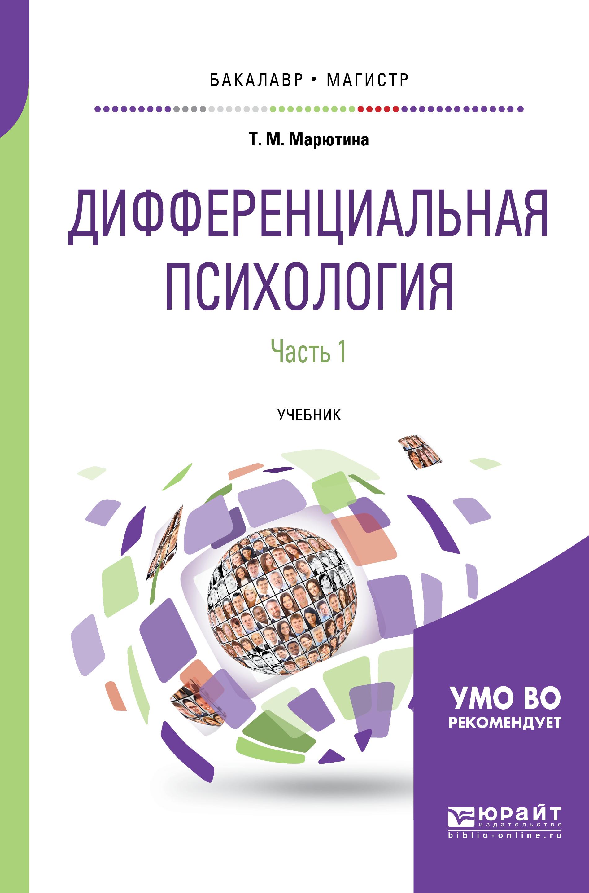 Дифференциальная психология в 2 ч. Часть 1. Учебник для бакалавриата и магистратуры