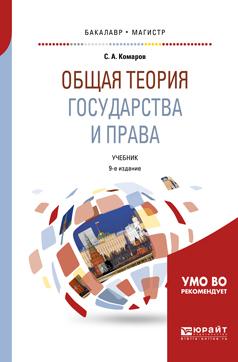 Общая теория государства и права. Учебник для бакалавриата и магистратуры